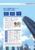 中国言語文化学科の案内を見る - 東京国際大学 - Page 3
