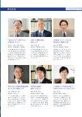中国言語文化学科の案内を見る - 東京国際大学 - Page 5