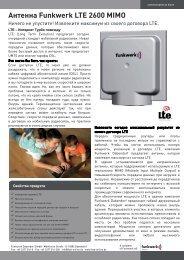 Антенна Funkwerk LTE 2600 MIMO