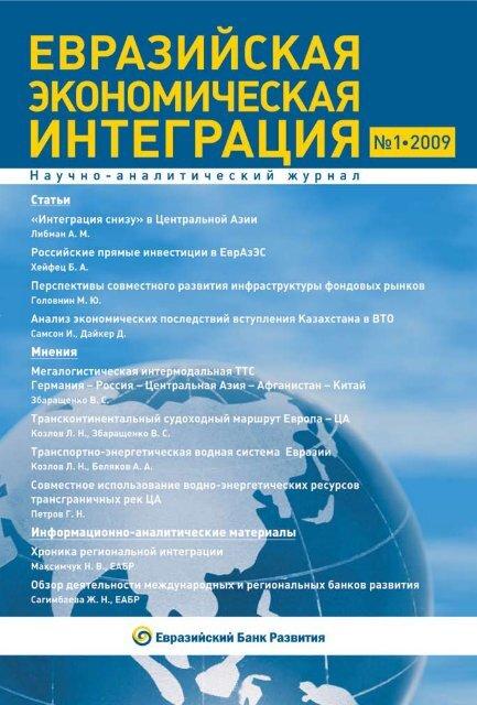 статьи - Евразийский Банк Развития