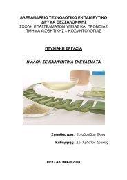 αλεξαν∆ρειο τεχνολογικο εκπαι∆ευτικο ι∆ρυμα θεσσαλονικης σχολη επ
