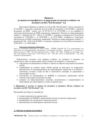 Valuation Rules KD Pelikan 30062008 clear