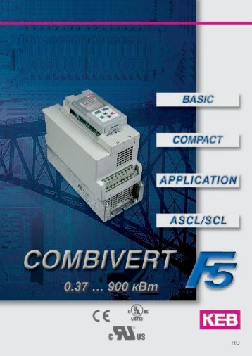Каталог преобразователей частоты и компонентов KEB - на ...