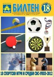 18-ти Спортски игри и средби, Билтен 09.06.2012 - upoz.org.mk