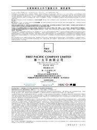 第一太平有限公司 - First Pacific Company Limited