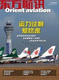 運力過剩惹憂慮 - Orient Aviation