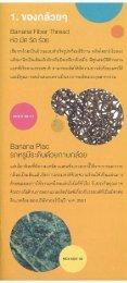 Untitled - Material ConneXion ® Bangkok - Page 3