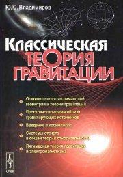 Владимиров Ю.С. / Классическая теория гравитации