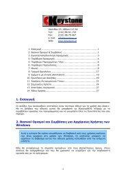 1. Εισαγωγή 2. Βασικοί Ορισμοί και Συμβάσεις για Αρχάριους ...