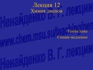Лекция 12. Химия диенов.