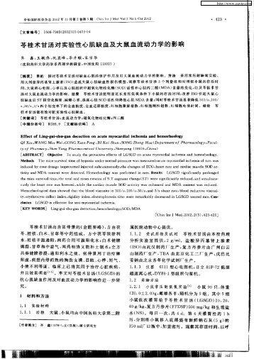 篷 - 沈阳药科大学图书馆