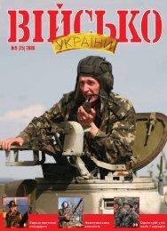№9 (75) 2006 - Міністерство оборони України