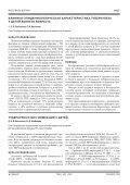 том I - Александр Пантелеев. Туберкулез у ВИЧ-инфицированных - Page 2