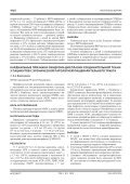 том I - Александр Пантелеев. Туберкулез у ВИЧ-инфицированных - Page 3