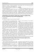 том I - Александр Пантелеев. Туберкулез у ВИЧ-инфицированных - Page 4