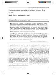 Скачать статью в формате Adobe PDF