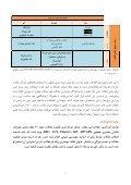 ﻋﻠﯽ ﺻﺎﻧﻊ - نانو - Page 5