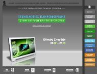 pdf αρχείο 4,13 MB - Τεχνολογίες Πληροφορικής στην Ιατρική και τη ...