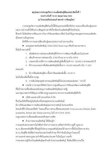 ครั้งที่ 7 - สมาคมเมล็ดพันธุ์แห่งประเทศไทย