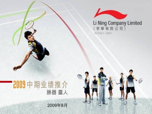 2009年8月 - Li Ning