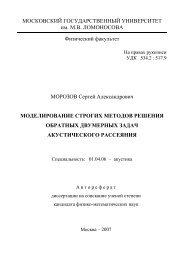 R - Кафедра Акустики Физического Факультета МГУ - Московский ...
