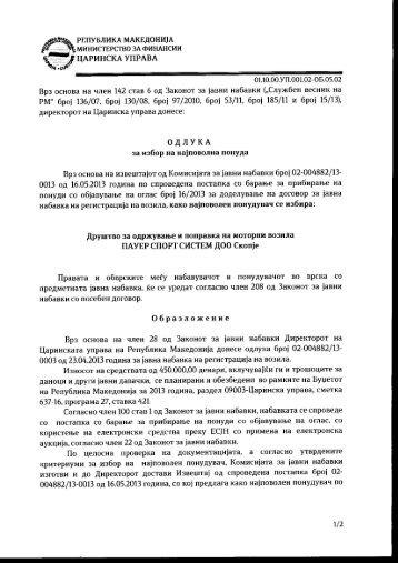 Одлука за избор - Царинска управа на Република Македонија