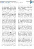 РЕКУРРЕНТНЫЕ РЕСПИРАТОРНЫЕ ИНФЕКЦИИ У ДЕТЕЙ ... - Page 2