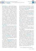 РЕКУРРЕНТНЫЕ РЕСПИРАТОРНЫЕ ИНФЕКЦИИ У ДЕТЕЙ ... - Page 4