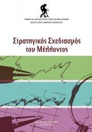 strathgikos_sxediasmos_mellontos:Layout 1.qxd - Προγράμματα ...