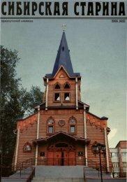 сибирская старина - Цифровая библиотека «Электронная Сибирь