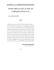 ﻓﻲ اﻟﻌﻼﻗﺎت اﻻﺠﺘﻤﺎﻋﻴﺔ ﻋﺒر اﻹﻨﺘرﻨت ﺘﺄﺜﻴر اﻻﺘﺼﺎل ( ﻓﻲ ا - جامعة دمشق
