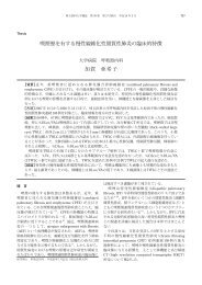 喫煙歴を有する慢性線維化性間質性肺炎の臨床的特徴 ... - 埼玉医科大学