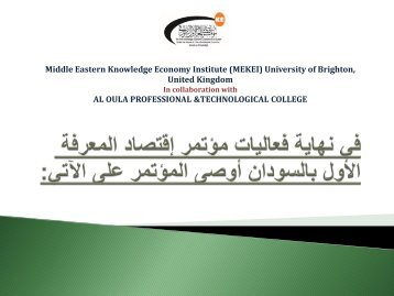 في نهاية فعاليات مؤتمر إقتصاد المعرفة الأول بالسودان أوصى المؤتمر على