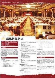 Meeting Fact Sheet - Chinese - The Rizqun International Hotel