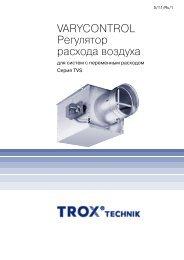 VARYCONTROL Регулятор расхода воздуха
