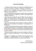 Μεταφορτώστε το Κείμενο του Κεφαλαίου - Πύλη Παιδαγωγικού ... - Page 3