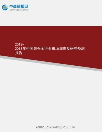 2013- 2018年中国锌合金行业市场调查及研究预测报告 - 中商情报网