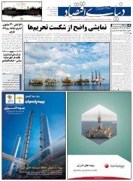 دانلود ویژه نامه سراسری هجدهمین نمایشگاه بین المللی ... - نفت و گاز پارس