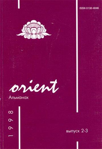 """Альманах """"Orient"""". - Естественная простота Lirs"""