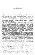 """Альманах """"Orient"""". - Естественная простота Lirs - Page 5"""