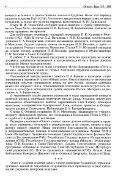 """Альманах """"Orient"""". - Естественная простота Lirs - Page 6"""