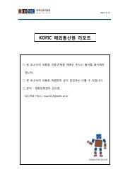 영진위 5월 해외 통신원 보고서 - KOBIZ