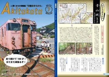 guang-bao-akitakata7yue-hao-1-28