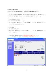 電子閲覧システムで案件番号検索を行う際に使用する番号確認方法 ...
