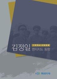 200911.pdf - 통일연구원