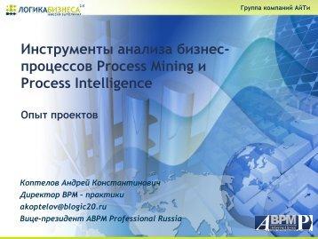 Process Intelligence