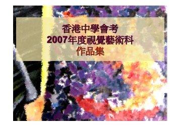 香港中學會考2007年度視覺藝術科作品集