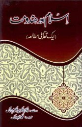 KitaboSunnat.com -- Islam aur HindooMat