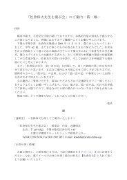 「佐倉保夫先生を偲ぶ会」のご案内-第一報- - 近藤研究室 - 千葉大学