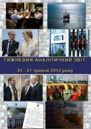 Тижневий аналітичний звіт: 21 - 27 травня 2012 року - Українська ...